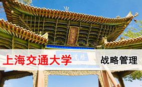 2020上海交通大学现代品牌与战略营销高级研修班