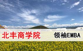 2019北丰商学院商领袖EMBA研修班