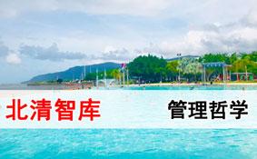 2019北清智库商学院管理哲学后EMBA商业领袖研修班