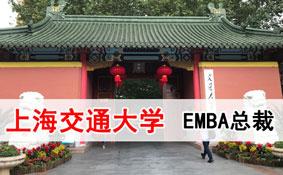 上海交通大学海外教育学院国际总裁高级工商管理研修班