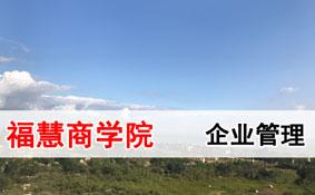 2020年福慧商学院全球华裔企业《战略伴行者》(终身免费复训)