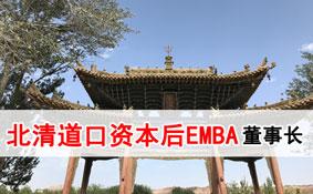 北清道口资本后EMBA董事长高端项目