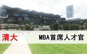2020年清大MBA首席人才官(CHO)高级研修班