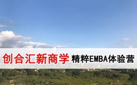 精粹EMBA体验营