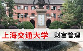 上海交通大学国际财富管理高级研修班