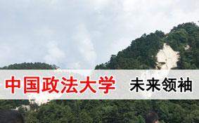 2020年中国政法大学未来领袖班高端法商人才计划研修班