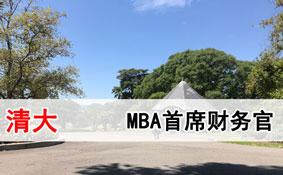 2020年清大MBA首席财务官(CFO)高级研修班