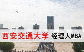 西安交通大学经理人MBA课程研修班