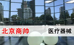 北京商帅医疗产业(医疗器械)企业管理高级研修班