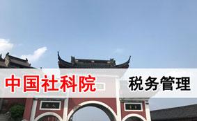 2020中国社会科学院财政学专业税务管理方向高级课程班