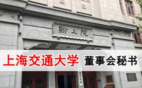 2020年上海交通大学董事会秘书与企业上市实务高级研修项目