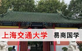 2020年上海交大教育集团《易商国学班》开放课堂研修班