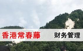 香港常春藤商学院实战型财务总监(CFO)班