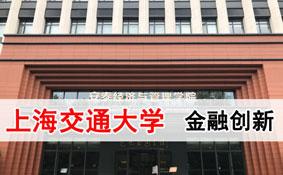 2020年上海交通大学高级金融与创新创造研修班