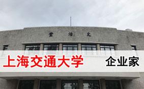 2020年上海交通大学拟上市公司董事会秘书高级研修班