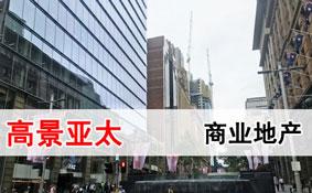 2019年高景亚太商学院标杆商业地产EMBA实战总裁班