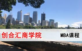 创合汇商学院MBA课程
