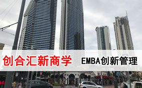 EMBA创新管理课程