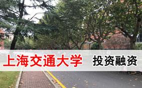 2020年上海交通大学金融投资与资本运营高级研修