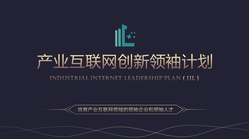 产业互联网创新领袖计划-产业互联网高级研修班
