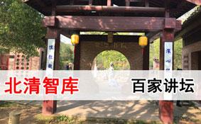 北清智库商学院中国国学百家讲坛董事长研修班