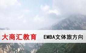 大商汇教育集团战略创新EMBA • 文体旅方向