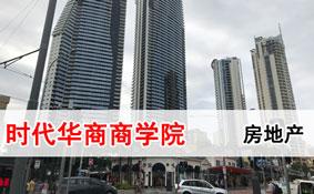 2019年时代华商商学院房地产企业家经营管理创新班
