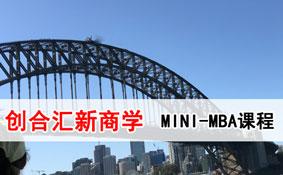 创合汇新商学MINI-MBA课程