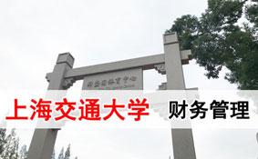 2020年上海交通大学企业财务总监高级研修班