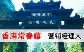 2020年香港常春藤商学院营销经理人(CMO)课程研修班