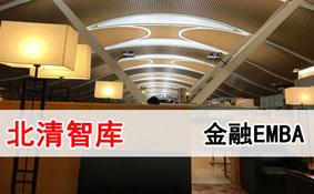 2020北清智库商学院金融EMBA课程进修班