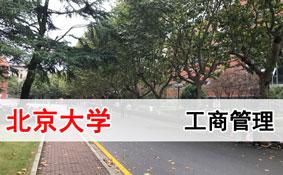 北京大学工商管理与领导力实战研修班