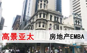 高景亚太商学院标杆房地产EMBA总裁高级研修班