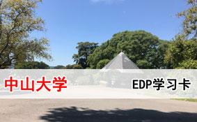 2019年中山大学地产企业EDP学习卡