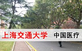 上海交通大学医学院中国医疗高级工商管理研修班