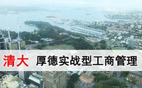 2020清大厚德实战型工商管理(EMBA)总裁研修班