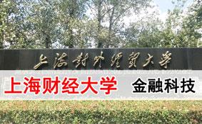 2020年上海财经大学金融科技高级研修班招生简章