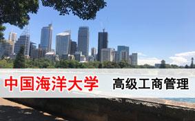 中国海洋大学高级工商管理总裁班