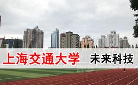 2020年上海交通大学未来科技全球CEO | 全球视野,中国智慧