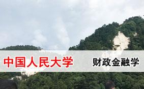 2020年中国人民大学财政金融学院《私募股权与产业投资研修班》