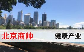 北京商帅健康产业、医药、医疗器械企业家高端课程研修班