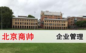 2020年北京商帅全国医药行业工商企业管理研修班