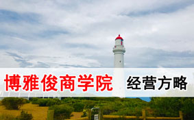 2020博雅俊商学院经营方略EMBA总裁研修班