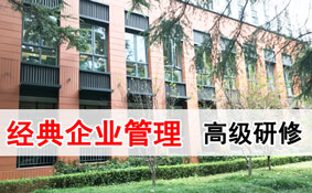 经典企业管理(MBA)高级研修班