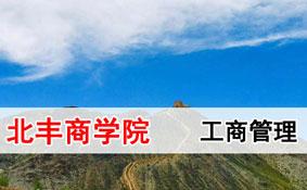 2019北丰商学院EMBA(工商管理)研修班