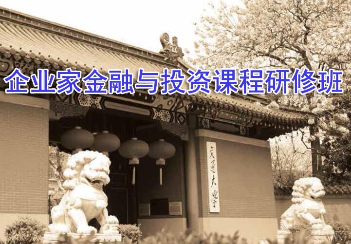 上海交通大学企业家金融与投资课程研修班课程设置.jpg