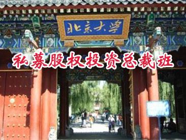 私募股权投资总裁班.jpg