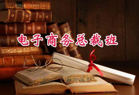 北京大学电子商务与互联网思维总裁班.jpg