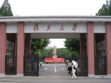 复旦大学1.jpg