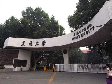 shanghaojiaoda.jpg